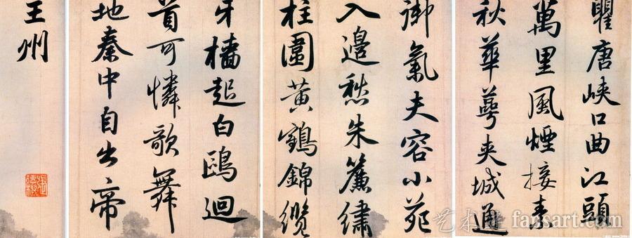 元代赵孟頫行书《杜甫秋兴赋》图片