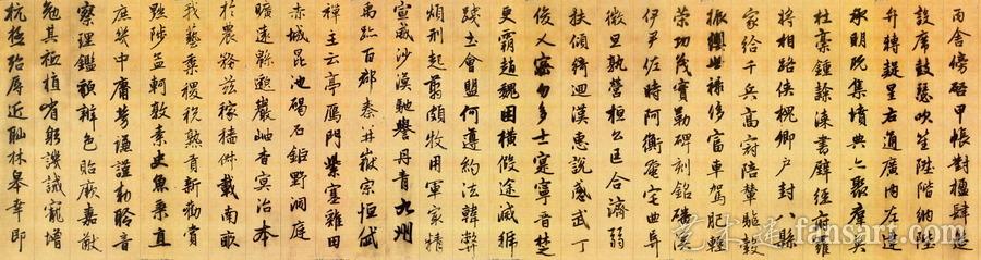 赵孟頫《行书千字文》图片
